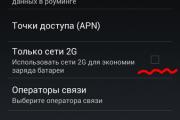 Ставите галочку на опции «Только сети 2G»