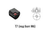 T7 (под болт М6)