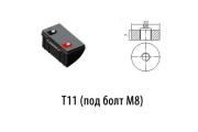 T11 (под болт М8)