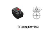 T13 (под болт М6)