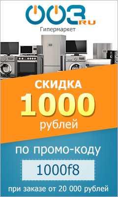 Скидка 1000 рублей!