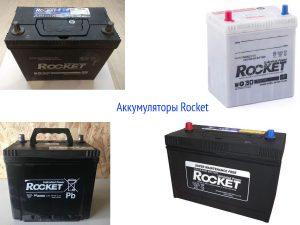 Аккумуляторные батареи Rocket