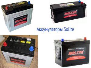 Аккумуляторные батареи Solite