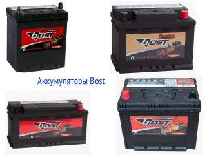 Аккумуляторные батареи Bost