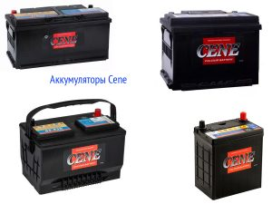 Аккумуляторные батареи Cene