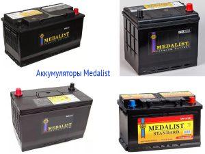 Аккумуляторные батареи Medalist