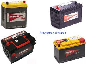 Аккумуляторные батареи Hankook
