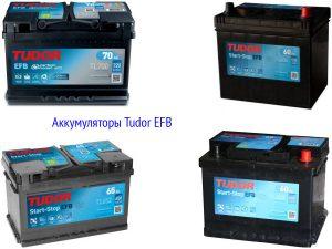Аккумуляторные батареи Tudor EFB