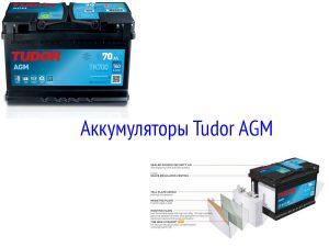 АКБ Tudor AGM