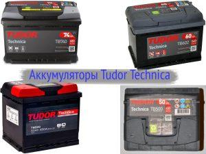 Аккумуляторы Tudor Technica
