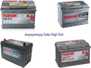 Аккумуляторы Тудор High Tech