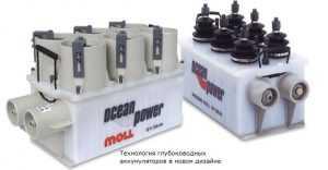Аккумулятор Moll Ocean Power