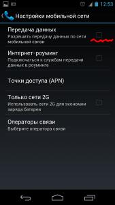 Снимите галочку напротив опции «Передача данных»