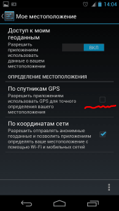 Снимаете галочку напротив опции «По спутникам GPS»