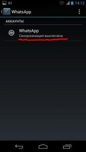 Выбираете какое-нибудь приложение и проверяете, чтобы синхронизация была выключена