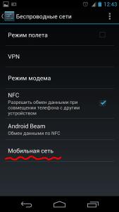 Выбираете «Мобильная сеть»