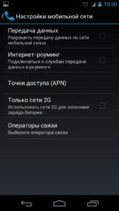 Настройки мобильной сети