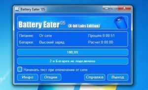 Утилита Battery Eater