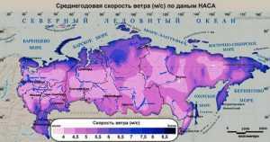Среднегодовая скорость ветра в России