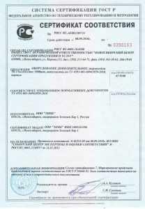 Сертификат соответствия на термокейс