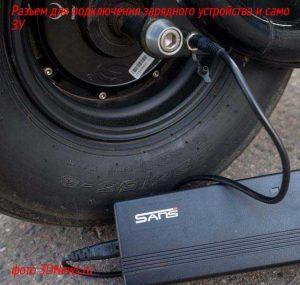 Разъем для подключения зарядного устройства и ЗУ
