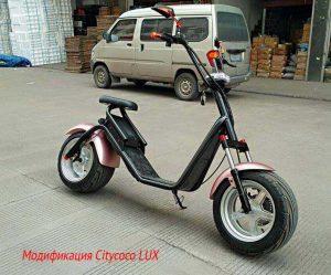 Модификация Citycoco LUX