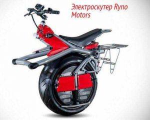 Электроскутер Ryno Motors