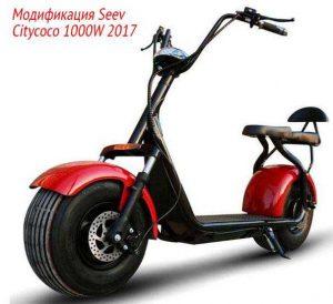 Модификация Seev Citycoco 1000W 2017