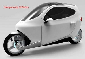 Электроскутер Lit Motors