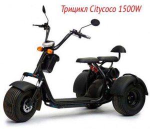 Трицикл Citycoco 1500W