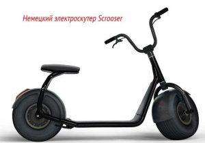 Немецкий электроскутер Scrooser