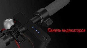 Руль и индикаторная панель Xiaomi Mi Mijia Electric