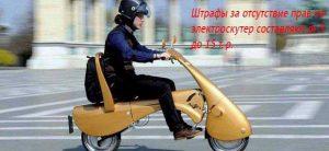 За езду без прав на электроскутере штраф от 5 до 15 тыс. р.