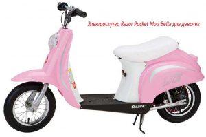 Электроскутер Razor Pocket Mod Bella для девочек