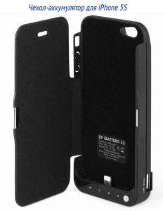 Чехол аккумулятор для iPhone 5S