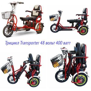 Transporter 48 вольт 400 ватт