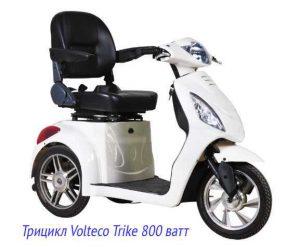 Volteco Trike 800 ватт