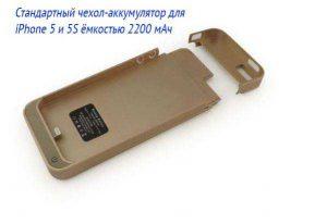 Стандартный чехол-аккумулятор для iPhone 5 и 5S ёмкостью 2200 мАч