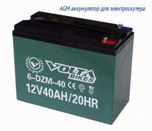 AGM аккумулятор для электроскутера