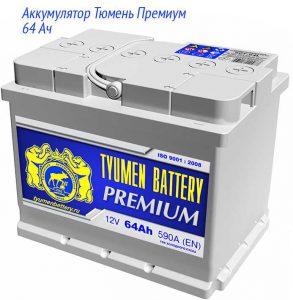 Аккумулятор Тюмень Премиум 64 Ач