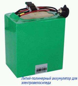 Литий-полимерный аккумулятор для электровелосипеда