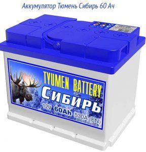 Аккумулятор Тюмень Сибирь