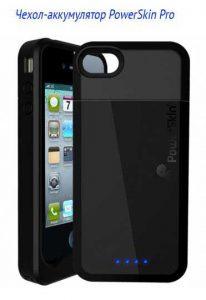 PowerSkin Pro iPhone 5
