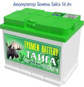 Аккумулятор Тюмень Тайга