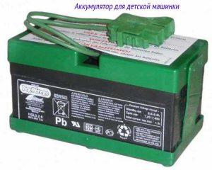 Аккумулятор для детской машинки