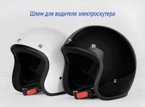 Шлем для водителя электроскутера