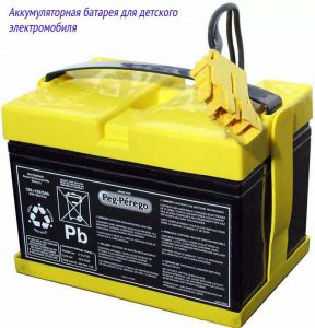 Аккумуляторная батарея для детского электромобиля