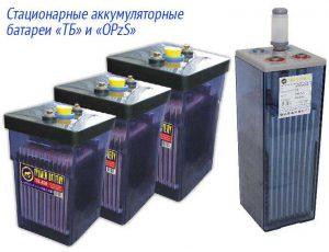 Стационарные аккумуляторные батареи «ТБ» и «OPzS»