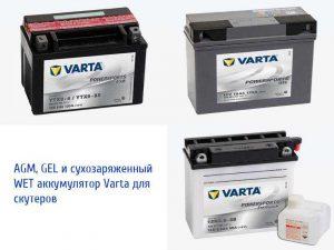 Аккумуляторы для скутеров фирмы Varta