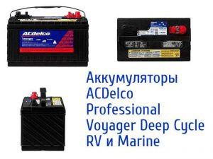 ACDelco Professional Voyager Deep Cycle RV и Marine